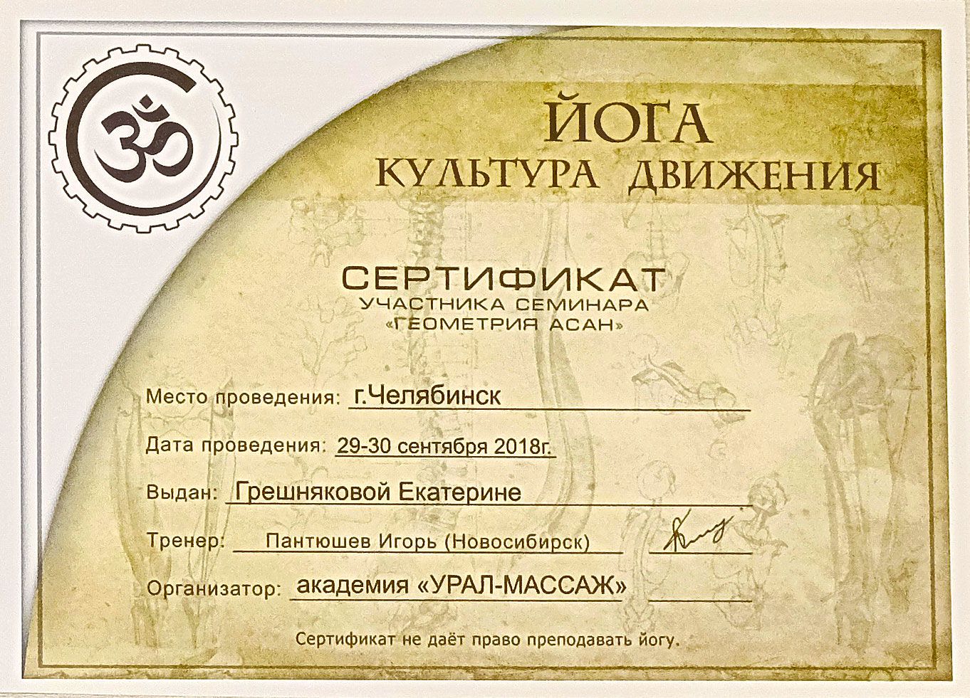 seminar-sertificat2