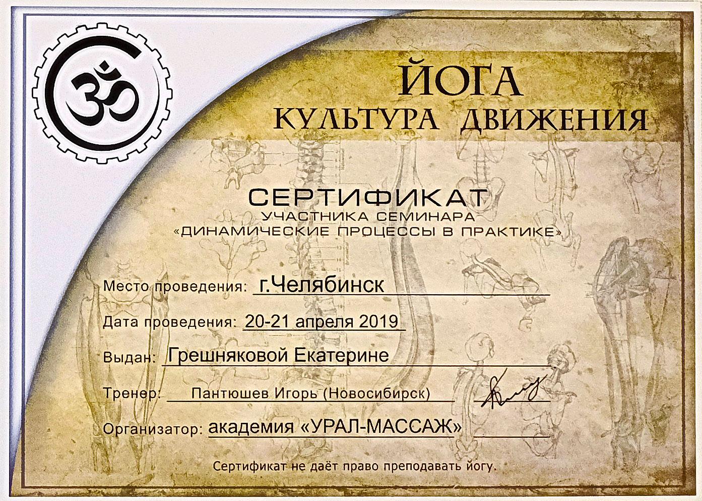 seminar-sertificat3
